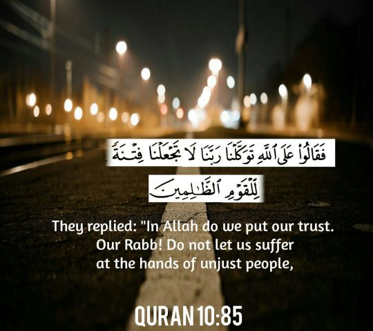"""They replied: """"In Allah do we put our trust. Our Rabb! Do not let us suffer at the hands of unjust people"""" ☝️️ #Quran 10:85"""