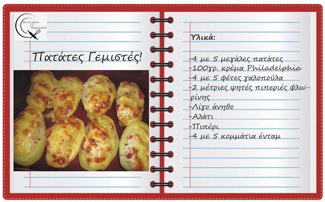Θα σε κάνω Μαγείρισσα!: Πατάτες Γεμιστές!