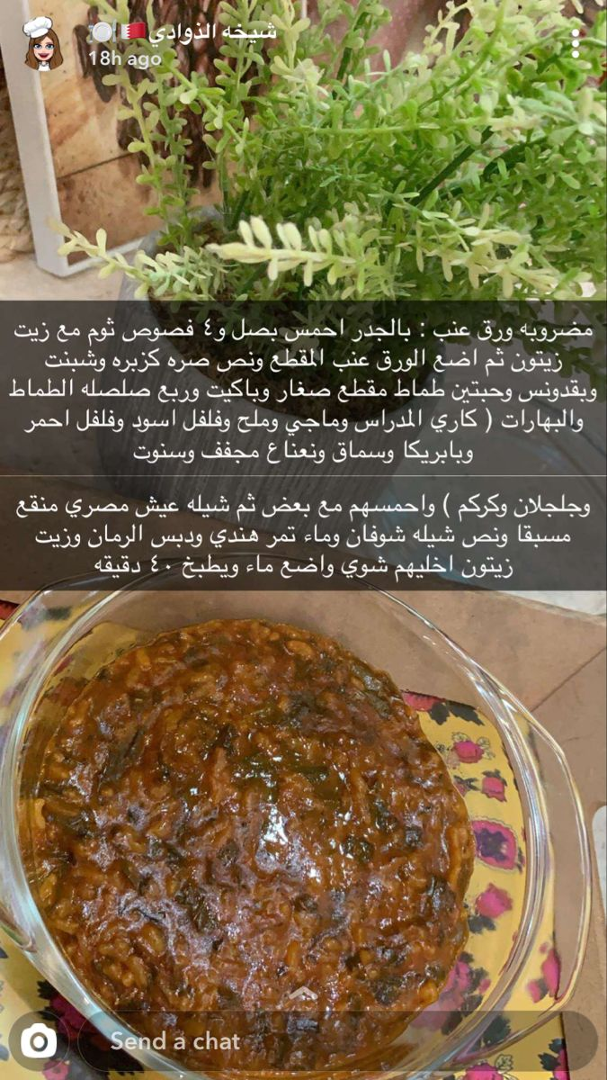 Pin By Cloudy On وصفات Cooking Recipes Cooking Arabic Food