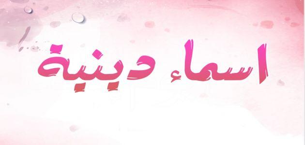 أسماء بنات من أنهار الجنة ومعانيها موقع مصري In 2021 Calligraphy Arabic Calligraphy