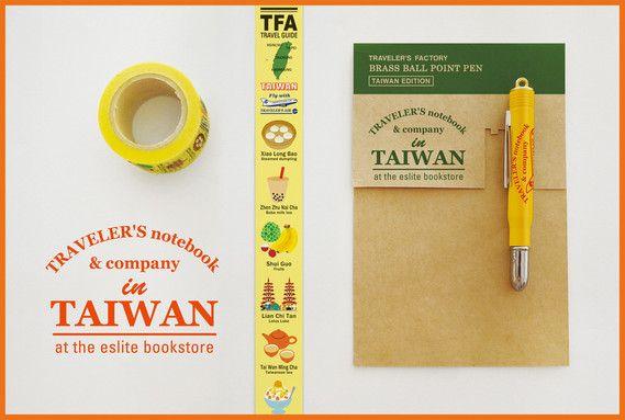 TAIWAN EDITION - TRAVELER'S FACTORY | トラベラーズノートを中心としたステーショナリー・カスタマイズパーツ・オリジナルグッズ・雑貨の販売店