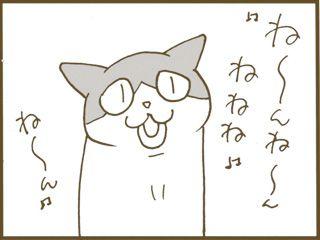 くるねこ大和(2ページ目)