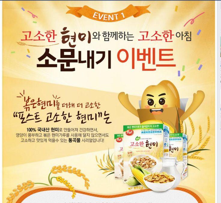 건강한 현미에 볶은 현미를 더해 더 고소하고 건강한 포스트 고소한 현미가 당신의 아침을 교체해드립니다. https://custom.fbapp.me/Postevent/Tab