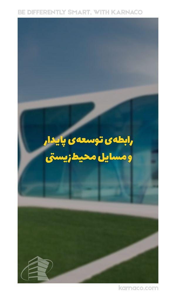 رابطهی توسعهی پایدار و مسایل محیطزیستی  اطلاعات بیشتر در کانال ما https://t.me/karnaco_official   www.karnaco.com Tel:021-22671795  #home_automation #KNX #building_management_system #BMS #automation_system #building_control #architecture #construction #smart_home #design #decoration #Siemens #Siemens_automation #industrial_automation #modern #luxury #معماری #هوشمندسازی #اتوماسیون_ساختمان #اتوماسیون_صنعتی #سیستم_کنترل #هوشمند_سازی #خانه_هوشمند #طراحی #اتوماسیون_زیمنس #لوکس #مشاوره_طراحی…