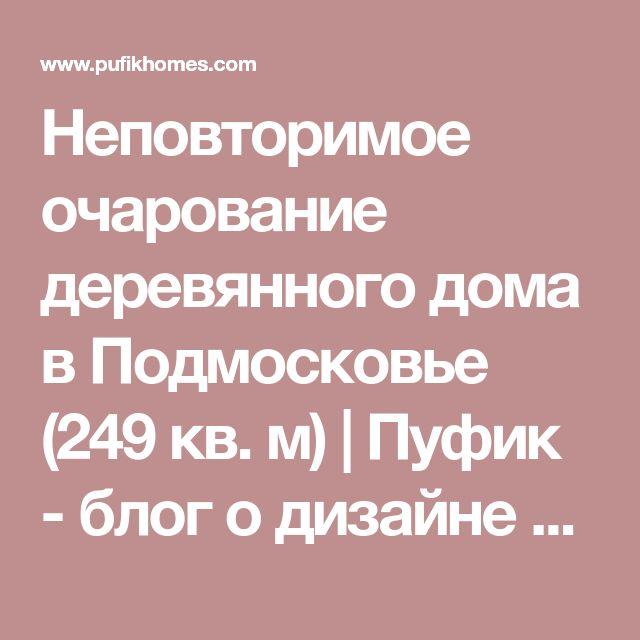 Неповторимое очарование деревянного дома в Подмосковье (249 кв. м) | Пуфик - блог о дизайне интерьера
