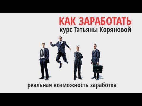 Как заработать  Курс Татьяны Коряновой даёт возможность заработать