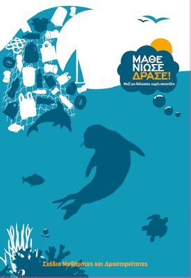 Νηπιαγωγείο: Μάθε, Νιώσε, Δράσε! Μαζί για θάλασσες χωρίς σκουπίδια.