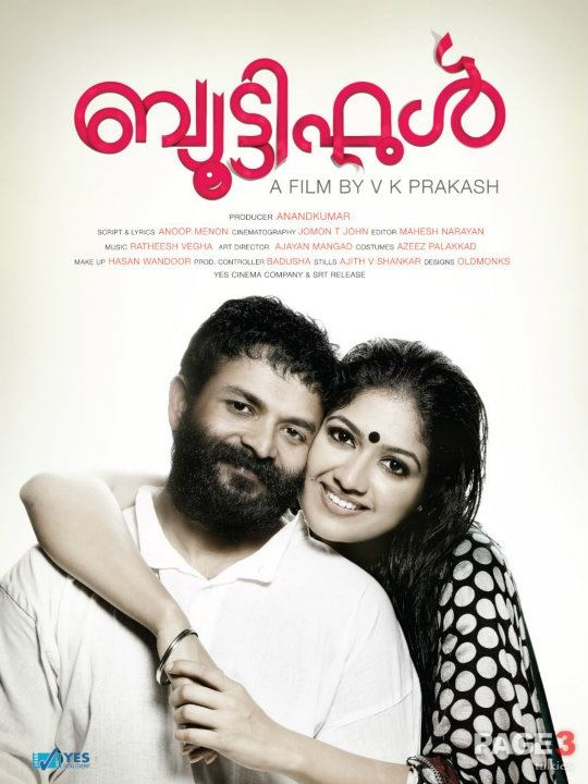 Beautiful is a 2011 Malayalam musical drama film written by Anoop Menon and directed by VK. Prakash. The film stars Jayasurya, Anoop Menon and Meghana Raj. http://en.wikipedia.org/wiki/Beautiful_(2011_film)