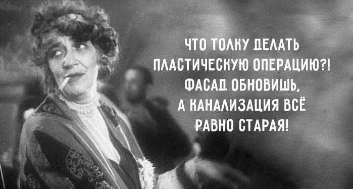 Неподражаемая Раневская!