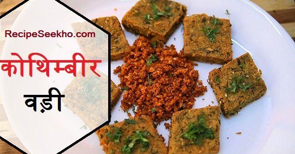 38 best appetizers images on pinterest indian snacks vegetarian kothimbir vadi recipe in hindi forumfinder Choice Image