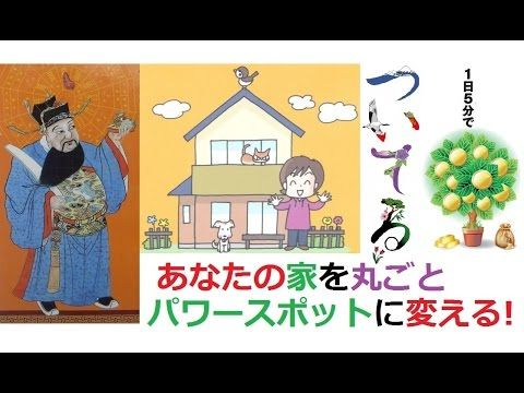 Feng Shui, made easy! Instant happy FENG SHUI for your house, apartment, office, business place by just playing this video. Feng Shui home. Space clearing Feng Shui. The video title is in Japanese but as it has no spoken word it can be enjoyed by everybody on this Planet. PIN NOW, view later.