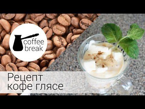 Как сделать глясе (кофе с мороженым)? | Напитки - YouTube