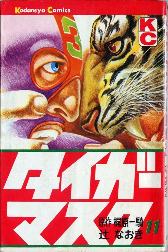 Art by TSUJI Naoki (辻なおき ) and story by KAJIWARA Ikki (梶原一騎 ), Tiger Mask / タイガーマスク  Covers 02