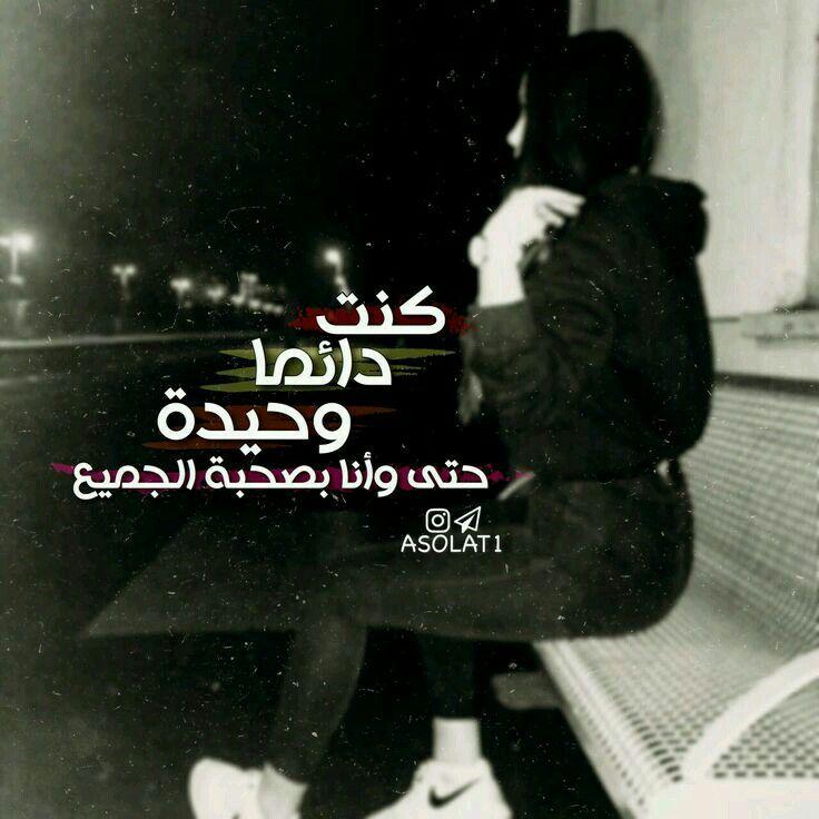 كنت دائما وحيدة حتي وأنا بصحبة الجميع وسأظل وحيدة فهكذا أنا كالقمر بين النجوم Princess Photo Shoot Arabic Quotes Islamic Quotes