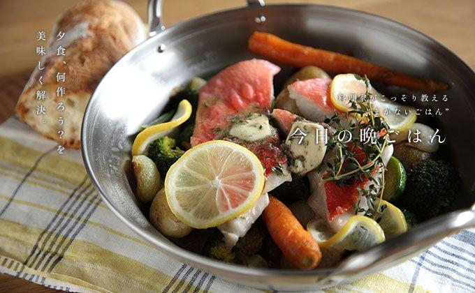 春野菜と金目鯛の蒸し煮の作り方・レシピ | 暮らし上手