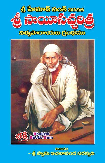 Book in telugu baba jeevitha sai satcharitra