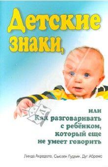Акредоло, Абрамс, Гудвин - Детские знаки, или Как разговаривать с ребёнком, который еще не умеет говорить обложка книги