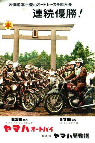 1950年代 二輪車・バイク 広告集 (51) |      モーターサイクルフォーラム中部