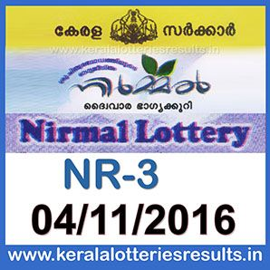 Today's Lottery Result : 11/12/2016 POURNAMI (RN-266) : Kerala Lottery Result Today: Nirmal Lottery Results