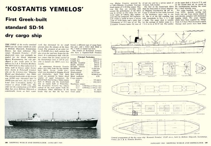 The KOSTANTIS YEMELOS, the first SD-14 built by Hellenic Shipyards S.A. in 1969. She was initially launched as the HELLENIC RENAISSANCE. / Το KOSTANTIS YEMELOS, το πρώτο SD-14 που παραδόθηκε από τα ελληνικά ναυπηγεία του Σκαραμαγκά. Αρχικά είχε καθελκυστεί με το όνομα HELLENIC RENAISSANCE.