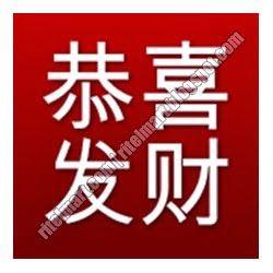 Xin Nian Kuai Le Gong Xi Fat Cai - Bu Bu Gao Sheng, Sheng Yi Xing Rong