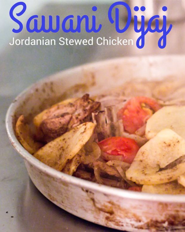 Sawani dijaj - Jordanian stewed chicken is so easy to make. This one pot chicken dish can be made ahead of time.