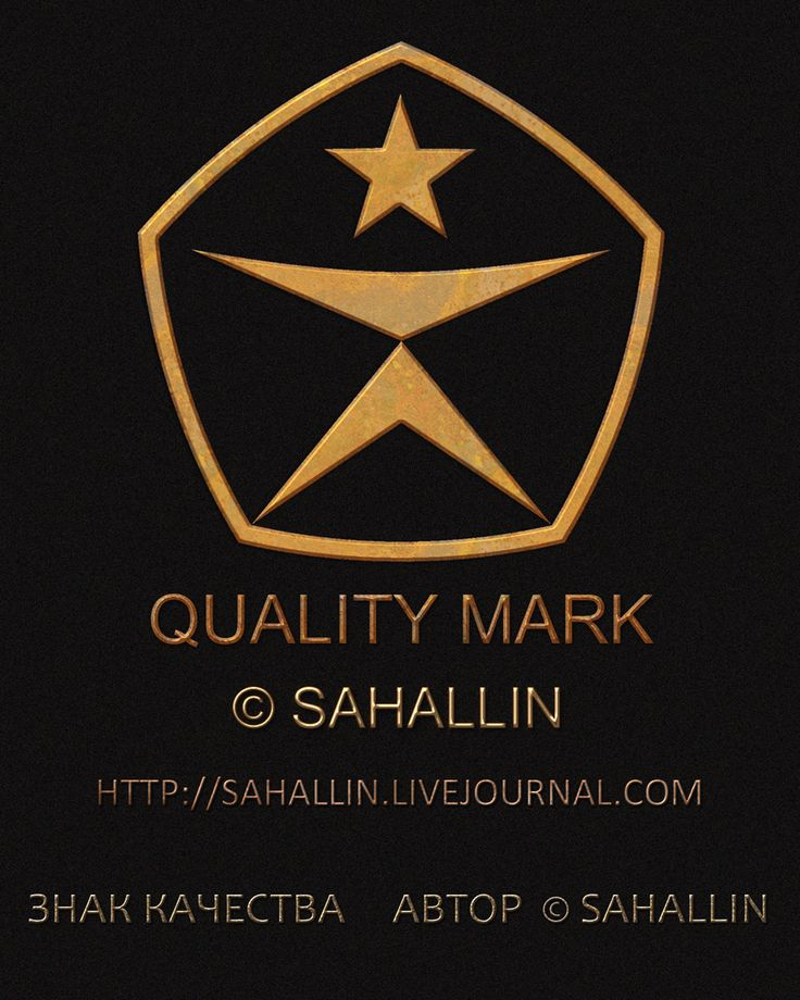quality mark russia
