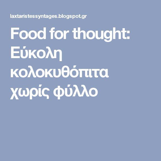 Food for thought: Εύκολη κολοκυθόπιτα χωρίς φύλλο