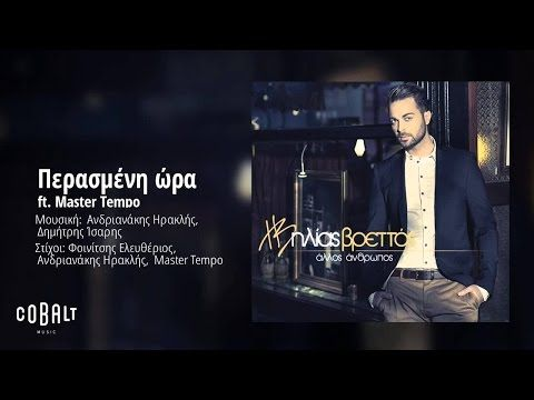 Ηλίας Βρεττός - Άλλος Ανθρωπος | Ilias Vrettos - Allos Anthropos - Official Audio Release - YouTube