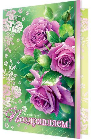Поздравление днем, мир открыток поздравлений каталог