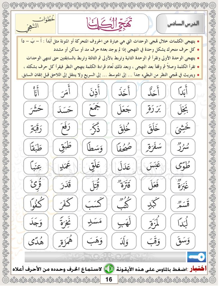 learning arabic language of the quran pdf