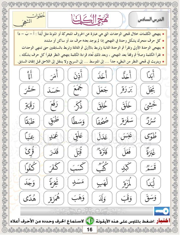 1000 id es sur le th me langue arabe sur pinterest for Apprendre les livrets