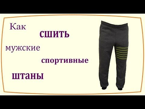 Как сшить мужские спортивные штаны / How to sew mens sweatpants - YouTube