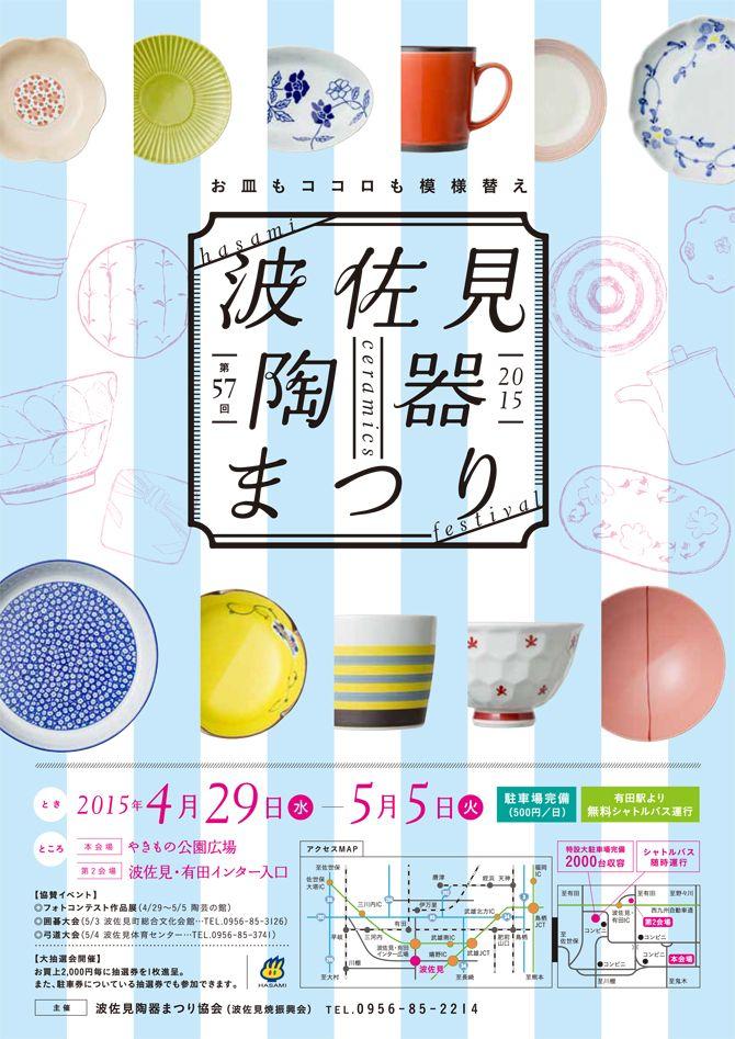 長崎県下最大のやきものの祭、第57回「波佐見陶器まつり」が開催中[4月29日-5月5日]