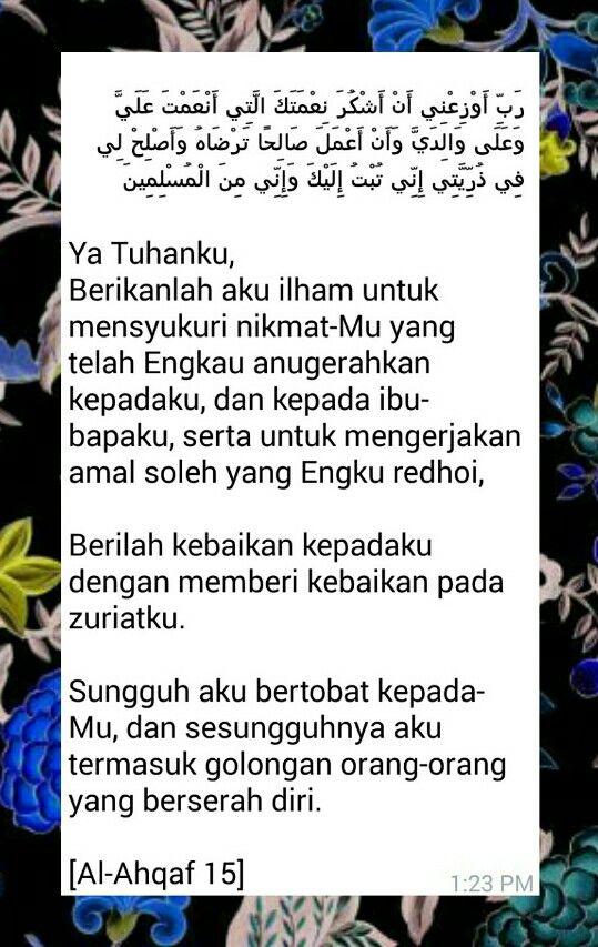 Al Quran . Surah Al Ahqaf : 15.  Doa#Dua