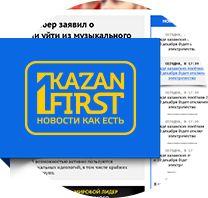Каждый год до 31 декабря мы в Fantasy Technology делаем редизайн и реконструкцию сайта KazanFirst. Это у нас традиция такая!)