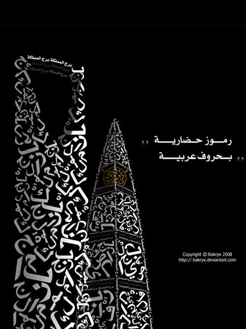 Towers in arabic Typography    http://inspiredm.com/50-inspirational-typographic-poster-designs/
