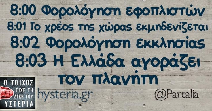 8:00 Φορολόγηση εφοπλιστών 8:01 Το χρέος της χώρας εκμηδενίζεται - Ο τοίχος είχε τη δική του υστερία – Caption: @Partalia Κι άλλο κι άλλο: Μετανάστες με iPhone… Στην Ελλάδα πάντως… Ελπίζω στο μνημόνιο 3… Ο τροχός πρέπει μάλλον… Ξεμένουμε Ελλάδα Κάποτε φοβόσουν μη σου… Δεν buy άλλο… Ανάπτυξη είναι η αύξηση... #partalia