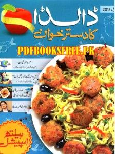 32 best cooking magazines images on pinterest journals magazine dalda ka dastarkhwan april 2015 pdf free download forumfinder Choice Image