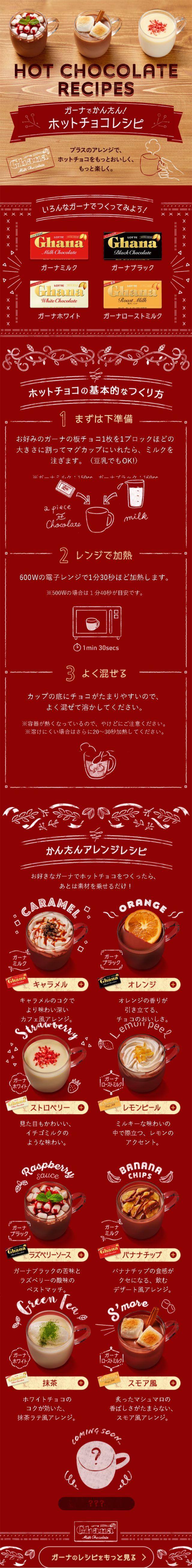 株式会社ロッテ様の「ガーナ ホットチョコレシピ」のランディングページ(LP)かわいい系|水・ソフトドリンク