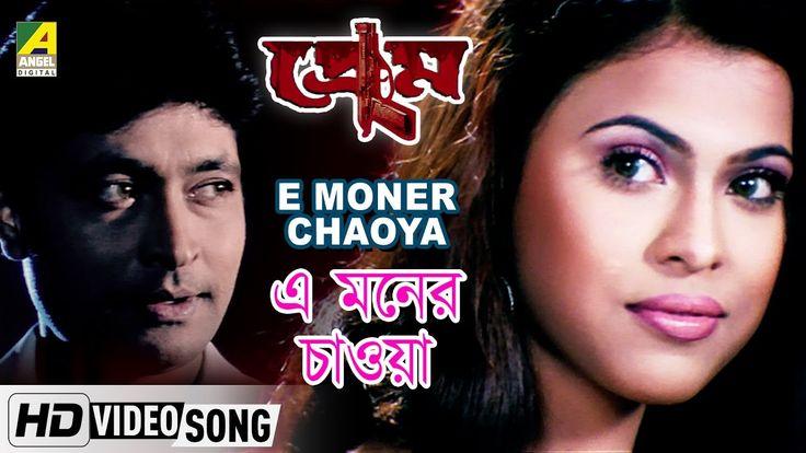 Song : E Moner Chaoya Movie : Prem Artist : Kumar Sanu, Shaan, Rimi Mukherjee Music Director : Ashok Bhadra Lyricist: Goutam Susmit Release : 2007 Director : Tapan Banerjee Starcast : Vivek Trivedi, Shreya Pande, Rajatava Dutta.