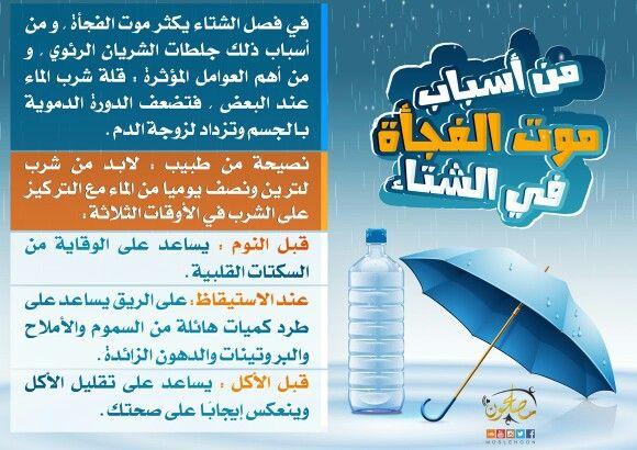 احرص على شرب الماء في الشتاء Body Health Health Health Fitness