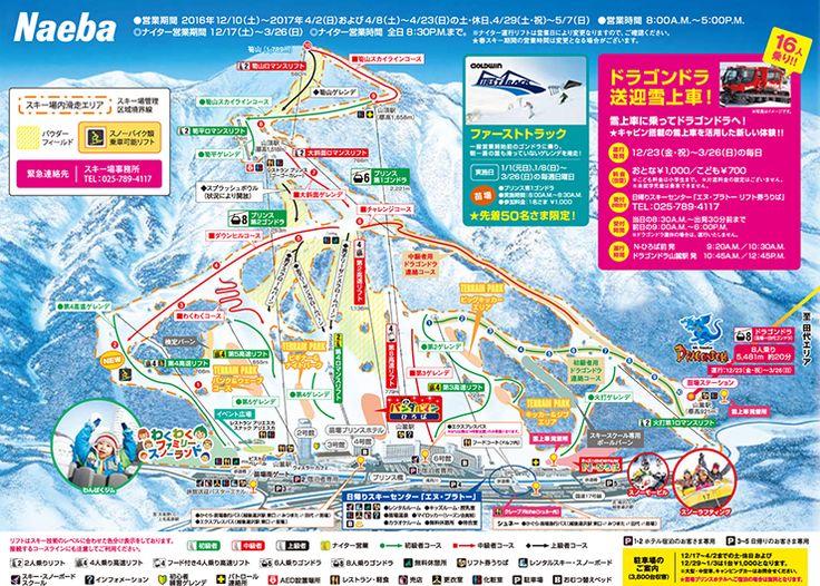 コースマップ | 苗場スキー場
