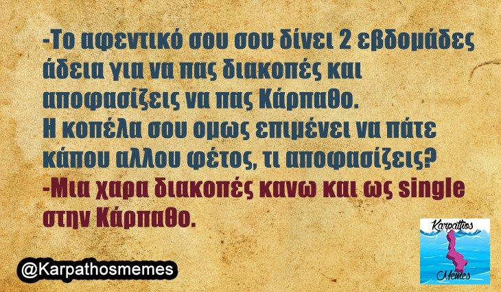 #karpathos #memes #karpathosmemes #greek #quotes #island #funny #funnyquotes