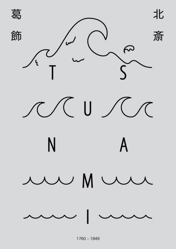 Poster: Homage to Hokusai: Tsunami. Denis Barbeskumpe. 2012