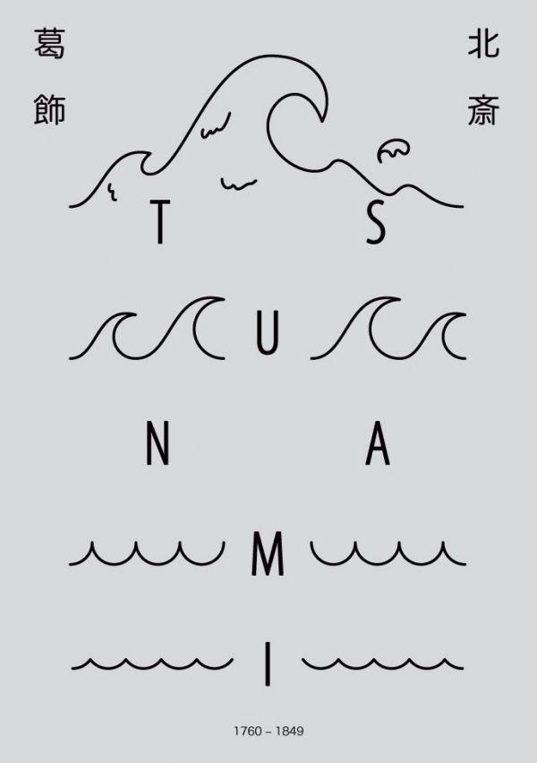 Homage to Hokusai: Tsunami. Denis Barbeskumpe. 2012 - Gurafiku: Japanese Graphic Design