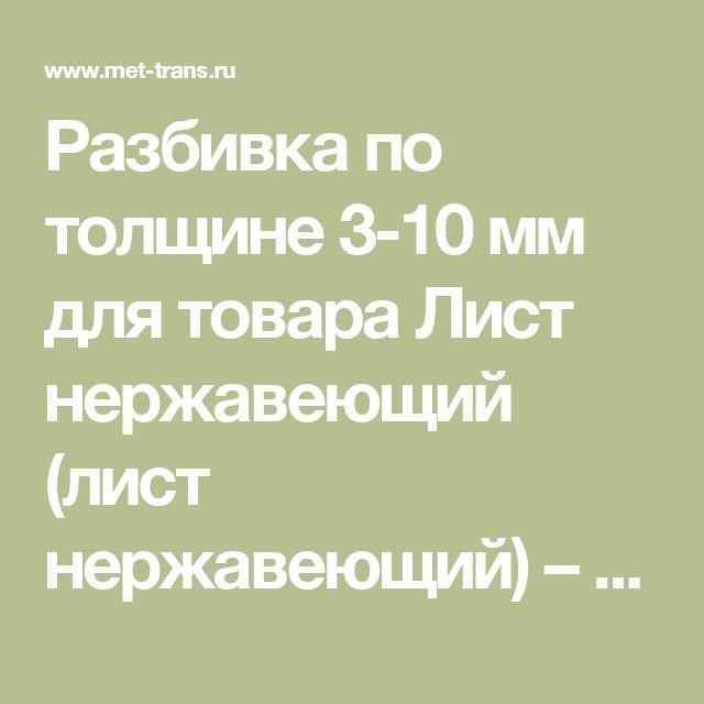 Разбивка по толщине 3-10 мм для товара Лист нержавеющий (лист нержавеющий) – МетТрансТерминал в Екатеринбурге, Москве и Тюмени.
