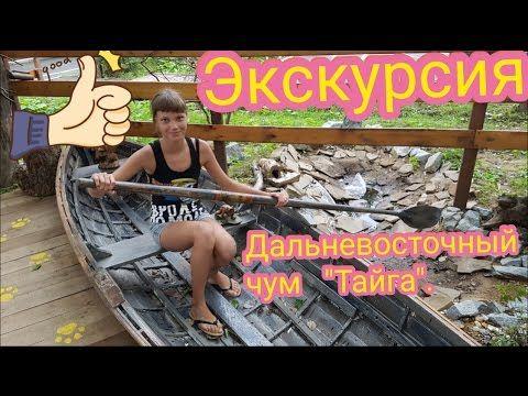 """Экскурсия Дальневосточный чум """"Тайга"""""""