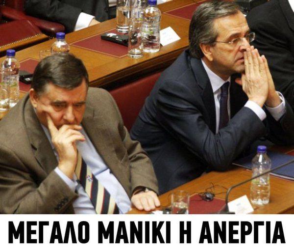 Media Tweets by Άσπρη Κάλτσα (@astlak_irpsa) | Twitter