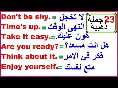 جمل وعبارات في اللغة الانجليزية مهمة جدا سوف تفيدك كثيرا في التواصل اليومي Youtube Ugs Take It Easy